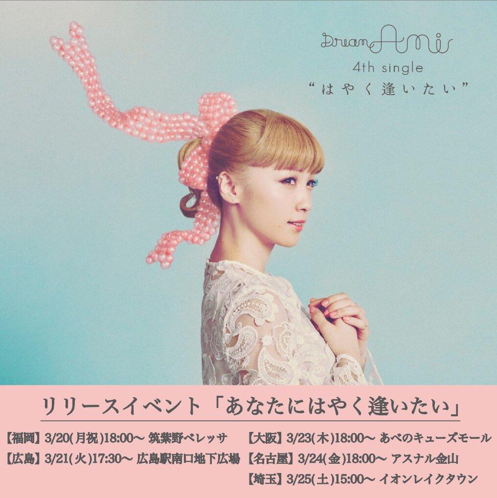 今日は #Dream_Ami ちゃんの新曲 #はやく逢いたい の店着日🎉🌟  そんな今日は 広島の皆…