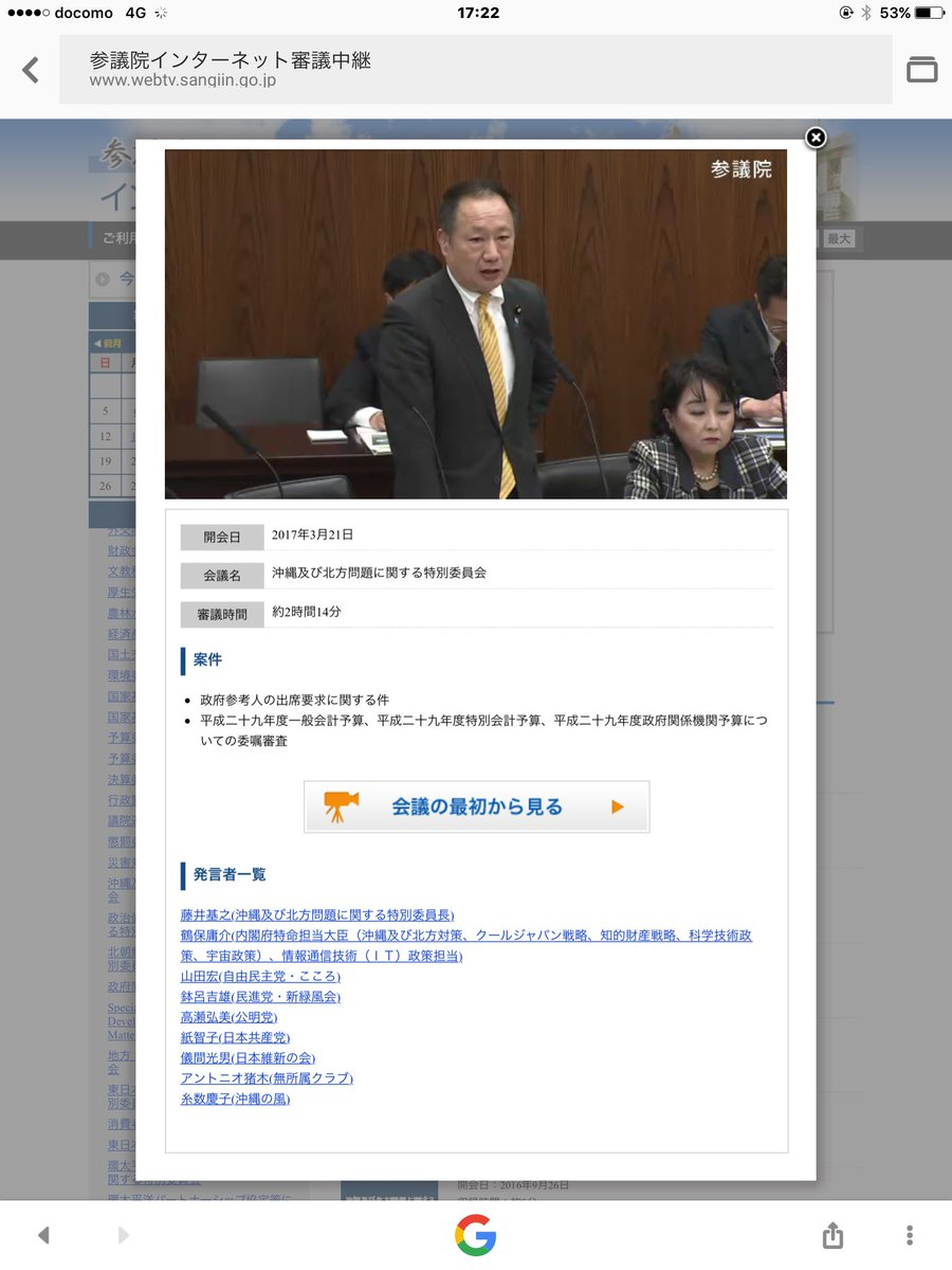沖縄反基地運動逮捕者「41人中4人が外国籍の者」国籍は「大韓民国」と警察庁の答弁。 参議院議員山田宏…