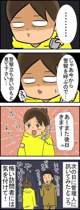 漫画】深夜11時に水道業者が点検...