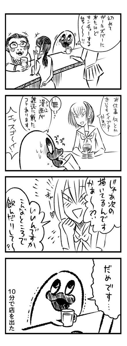 4コマ【ガールズバー】