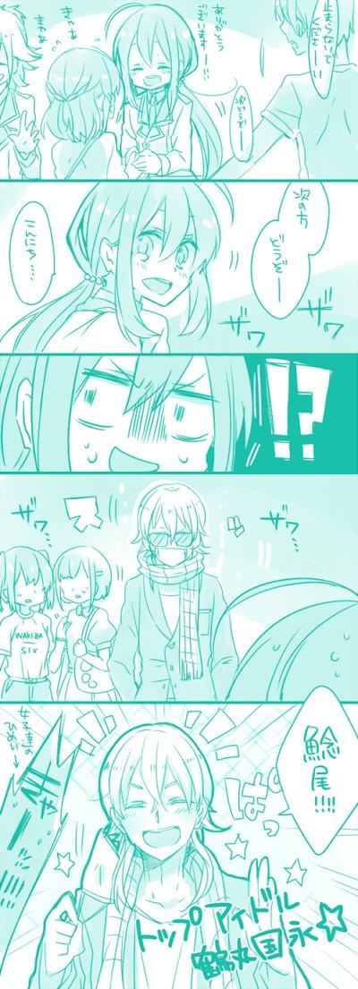リクエストボックスから「わきざしっくすの握手会にくる鶴丸さん~(鶴鯰っぽい)」 後半は後日~!