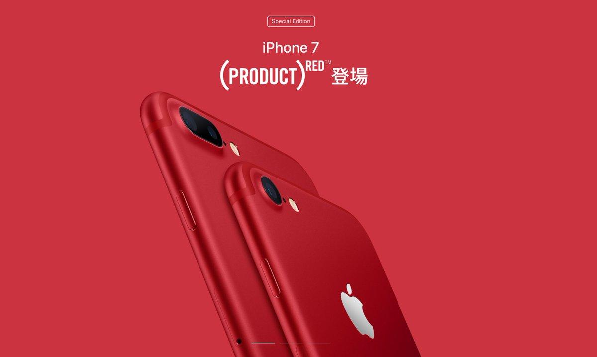 iPhone 7/7 Plusに赤いカラーの「PRODUCT REDモデル」が追加されました! #Apple