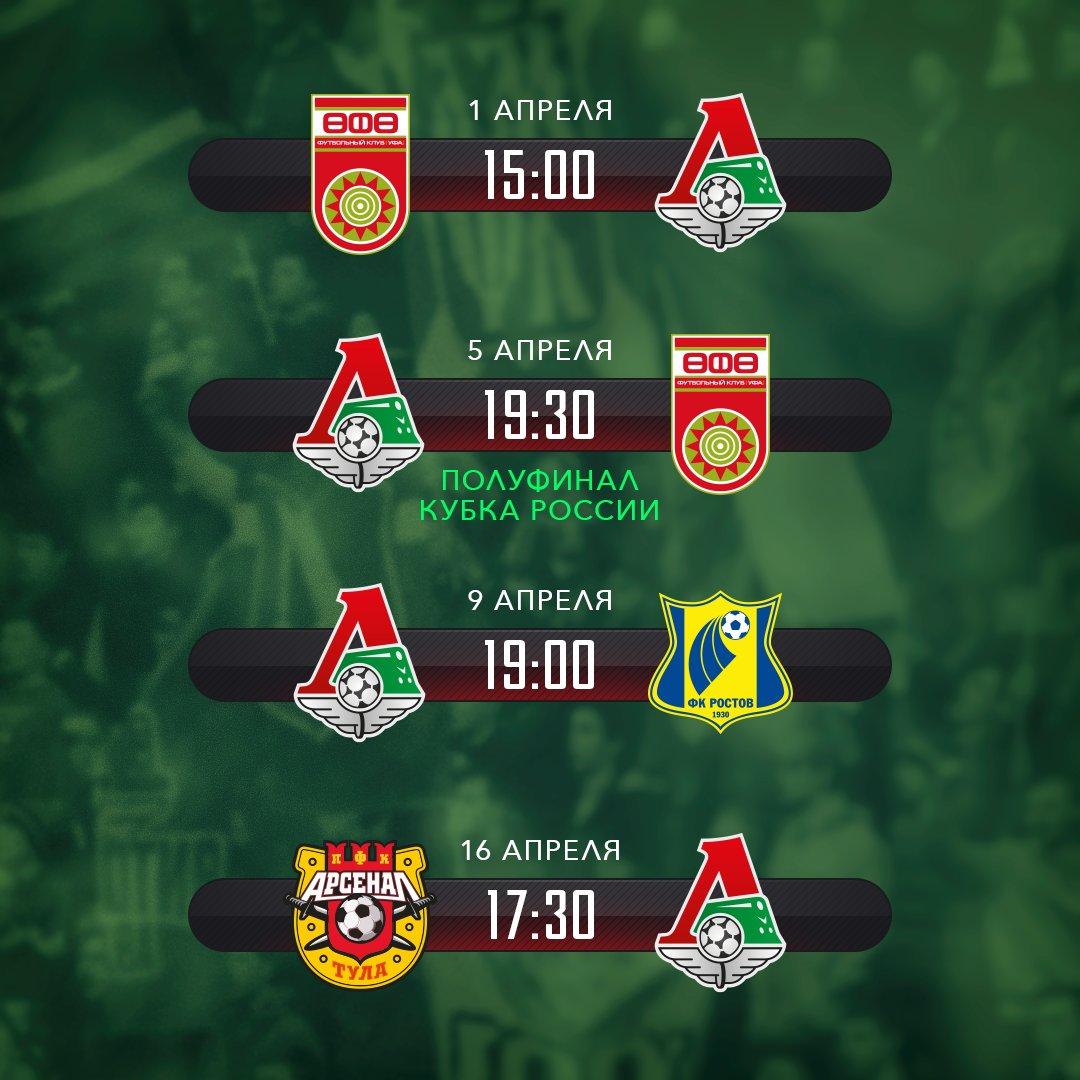 РФПЛ определила даты матчей 21-23 туров Чемпионата России.