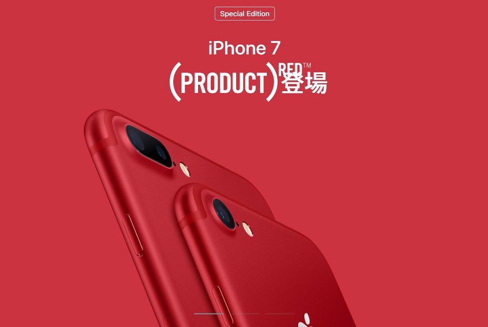 Apple、iPhone 7/7 Plusに新色「Product Red」追加 https://t.co/g97gT5iqZQ https:...