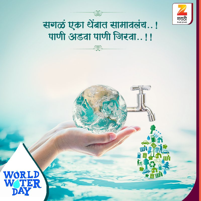 best save water in marathi image collection