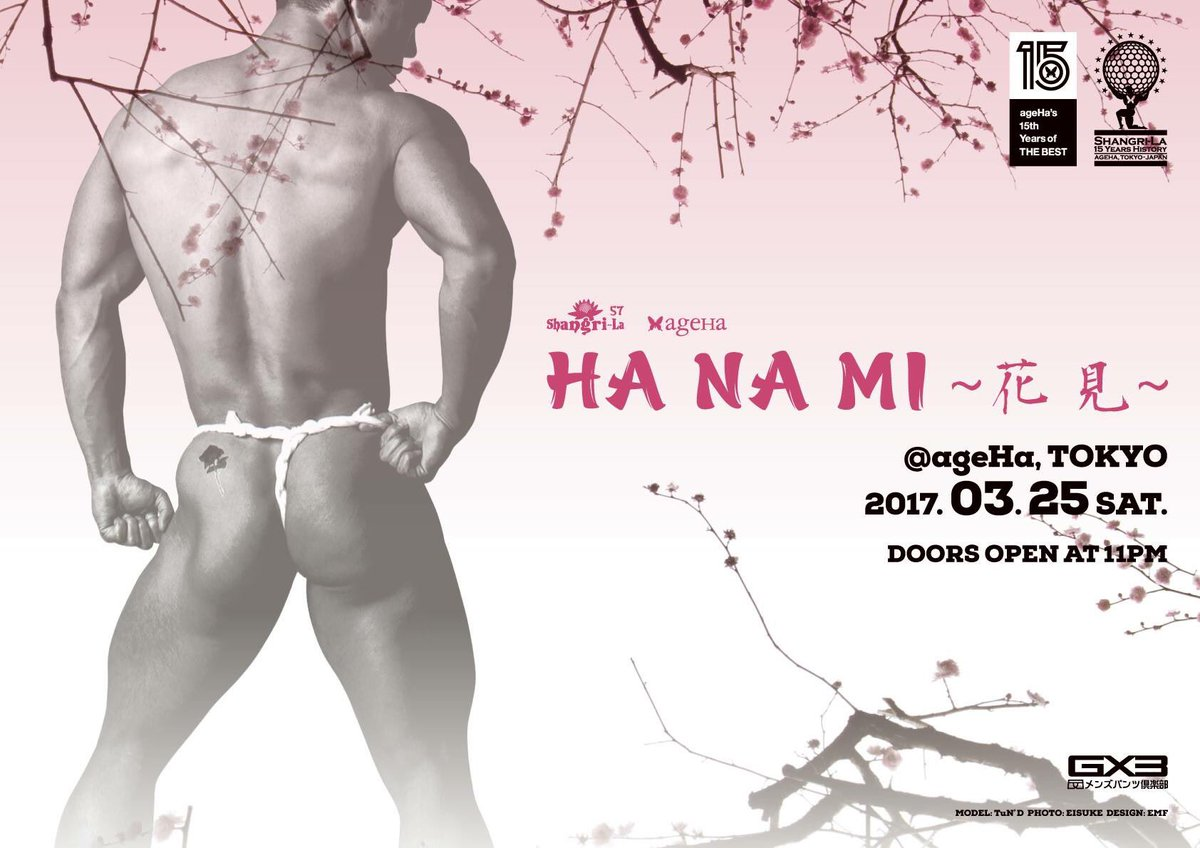 """いよいよ今週末3/25(土)@Shangri_La_agH """"HA NA MI〜花見〜開催です!! BOX STAGE(屋外TENT) """"出張BANANA Friday""""でお待ちしております!"""