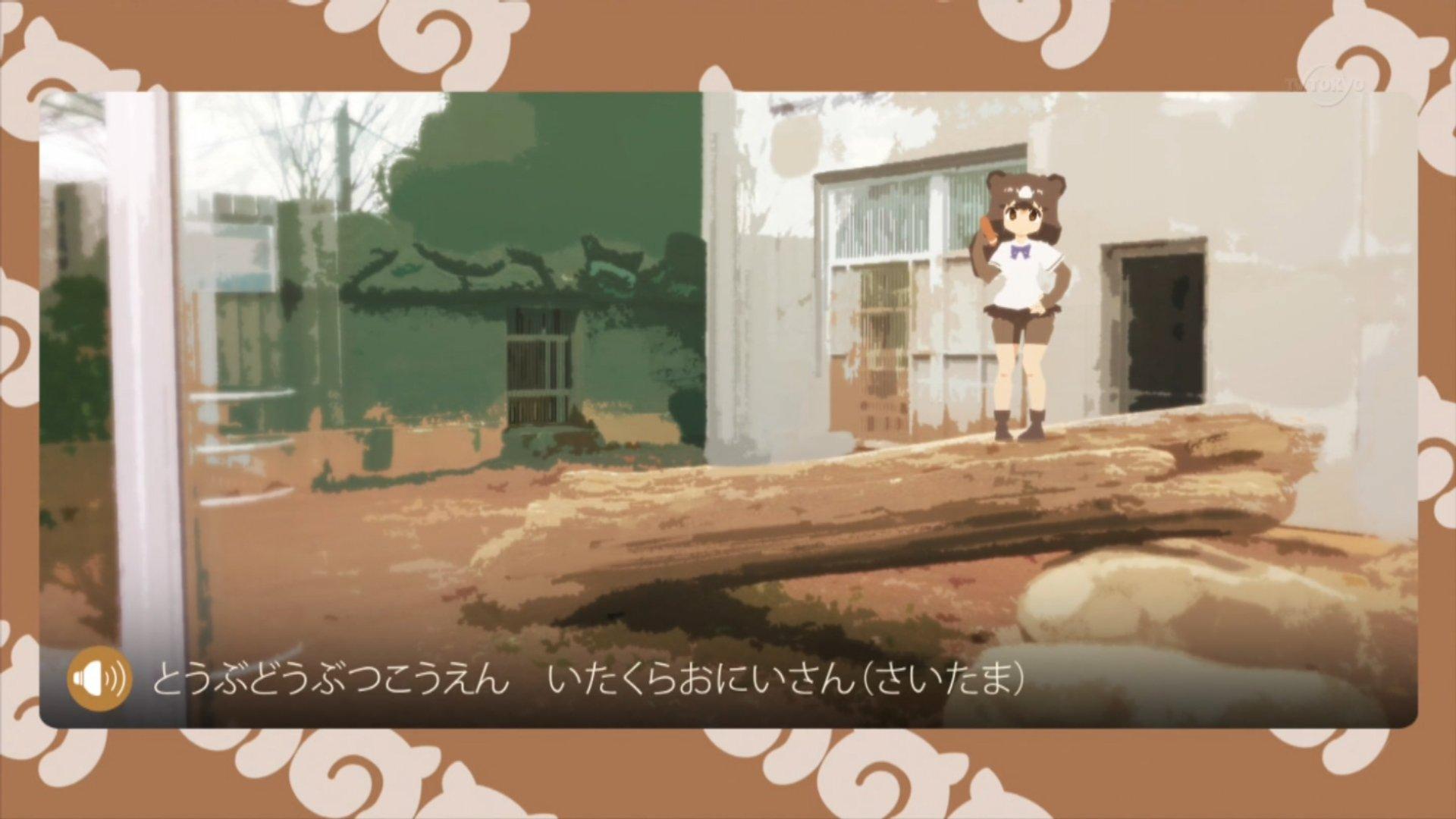 いたくらおにいさん(さいたま) #けものフレンズ #けもフレ #kemo_anime #tvtokyo https://t.co/KfWMYmso4t