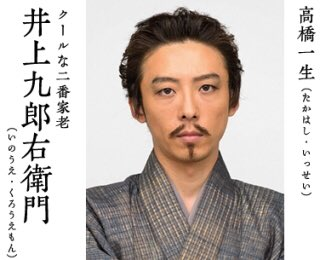 "RKO on Twitter: ""高橋一生に関..."