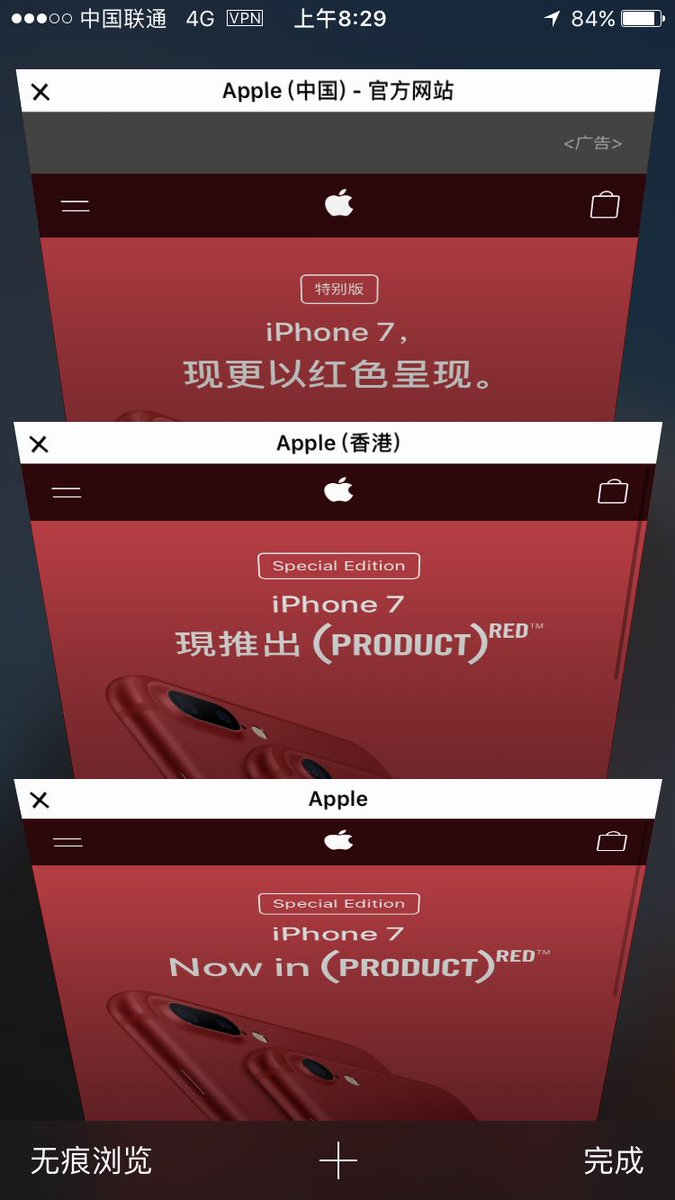 .@Apple 中国区官网没有提到红色是代表着支持艾滋病基金,36氪和爱范儿说这个颜色是「中国红」,好奇心日报说「红色在中国有大吉大利的文化内涵」 #中国科技媒体真棒 https://t.co/fbSnoJh4KF