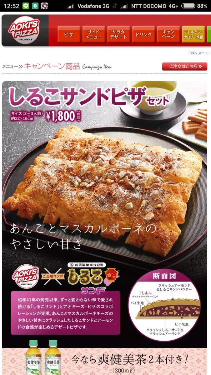 名古屋人はアオキーズピザが全国区だと思ってる。しるこサンドピザは他県では食えないのだよ!https://t.co/fcJnFwHUrl https://t.co/uKFTueNtF5