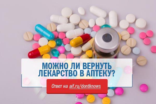 можно ли вернуть лекарства в аптеку если есть чек