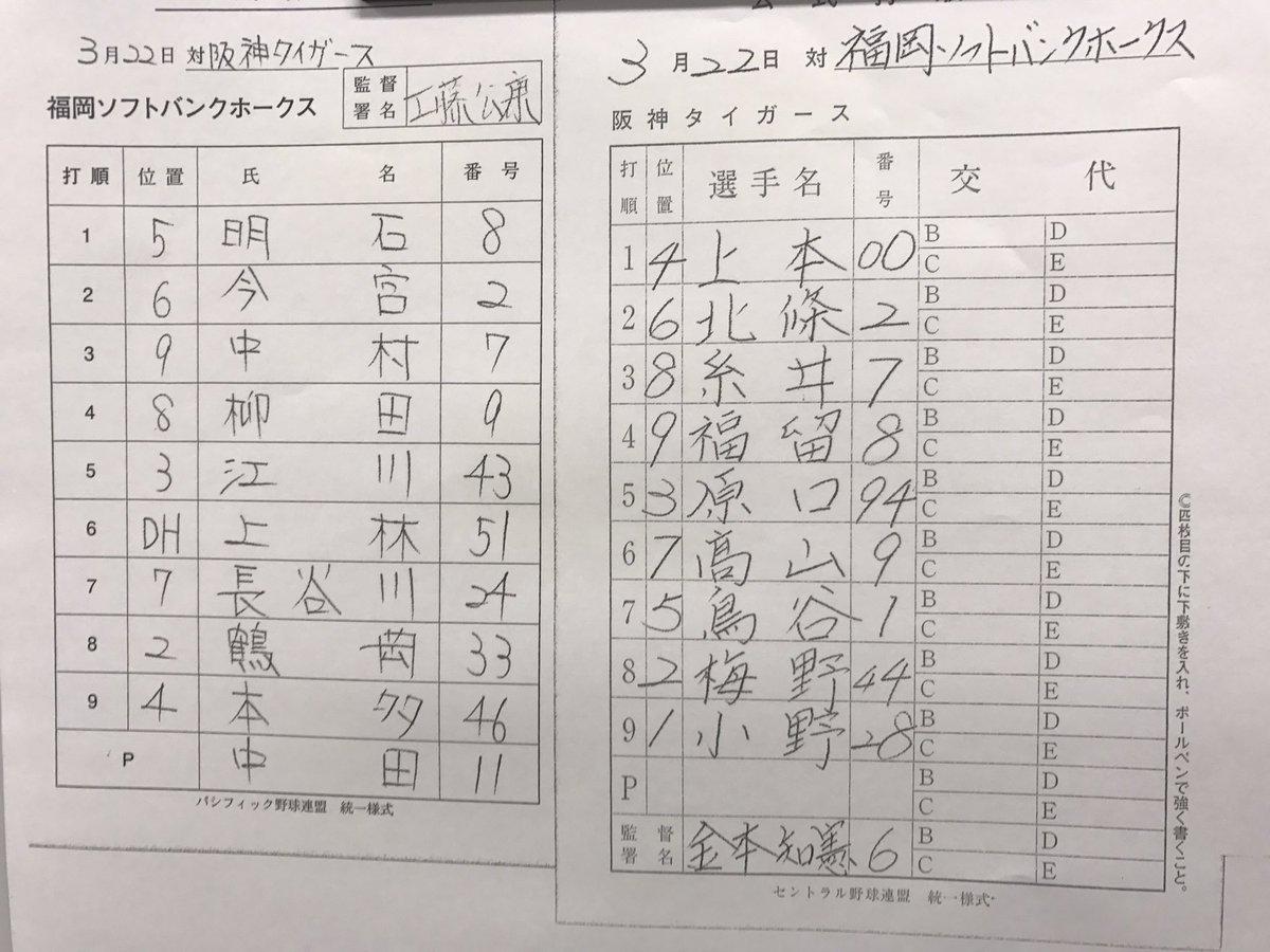 ソフトバンクー阪神のオープン戦、スタメンです #sbhawks #Tigers https://t.co/dGh8YDaUMA