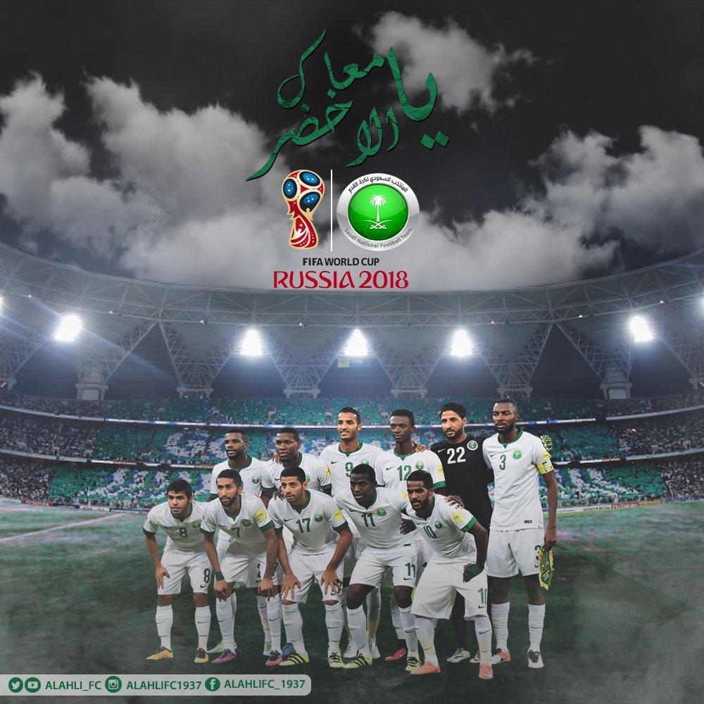 بالتوفيق لنجوم #المنتخب_السعودي #تصفيات_كأس_العالم_2018  #منتخبنا_أولا...