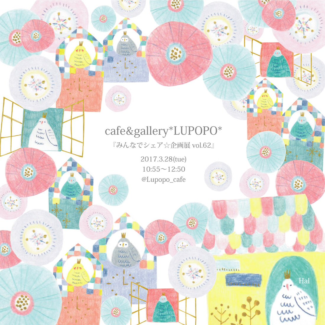 Lupopo Cafegallery コーヒー展vol7開催中131 211 On Twitter