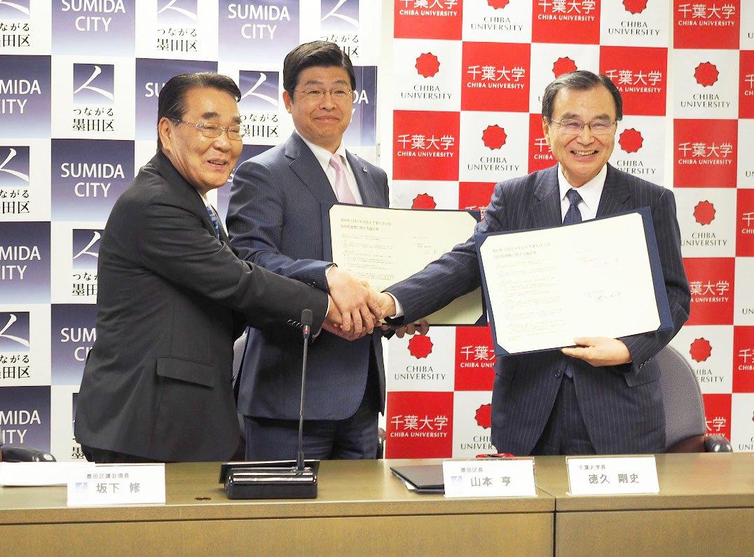 墨田区と千葉大学が、新キャンパス構想に向けて包括連携協定を結びました https://t.co/mMSFdDp3fE https://t.co/XMhWuToLA6