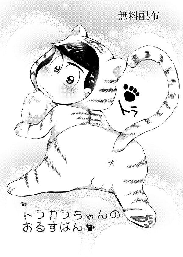 【おそ松さん】『トラカラちゃんのおるすばん』(六つ子マンガ)