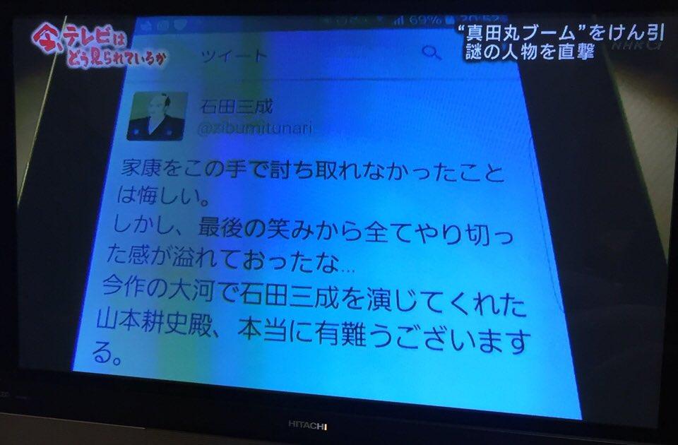 いま  NHKに出てます