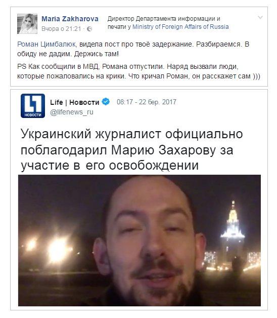 Нацбанк вводит санкции к дочкам российских госбанков с 23 марта - Цензор.НЕТ 4164