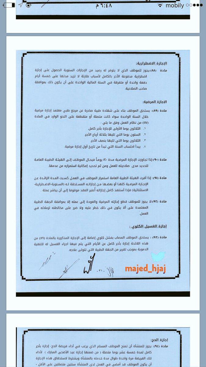 ماجد بن حجاج Auf Twitter تم صدور لائحة التشغيل الذاتي الجديدة 1438 ابرز التغيرات مرفق بالصور الصحة