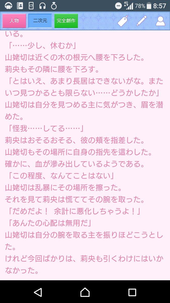 刀剣 乱舞 夢 小説