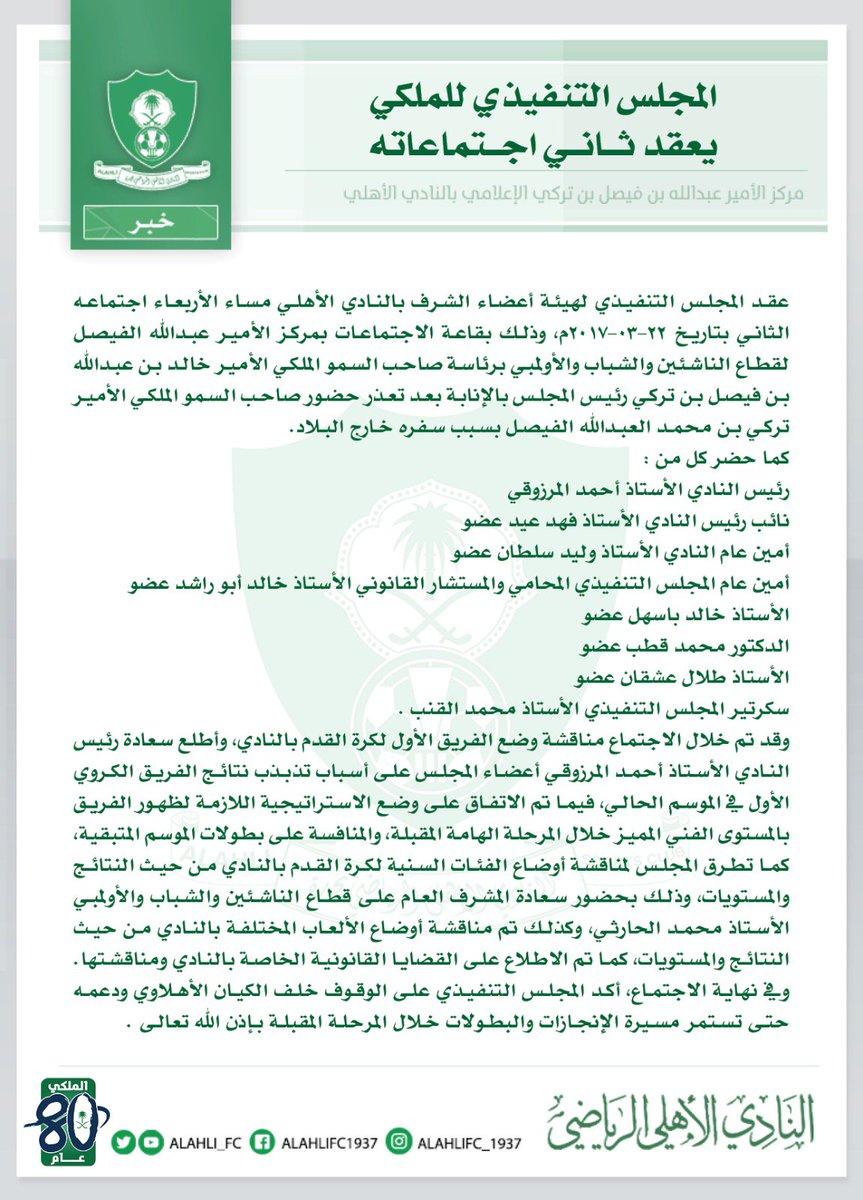 المجلس التنفيذي للملكي يعقد ثاني اجتماعاته . #الاهلي  #الملكي https://...