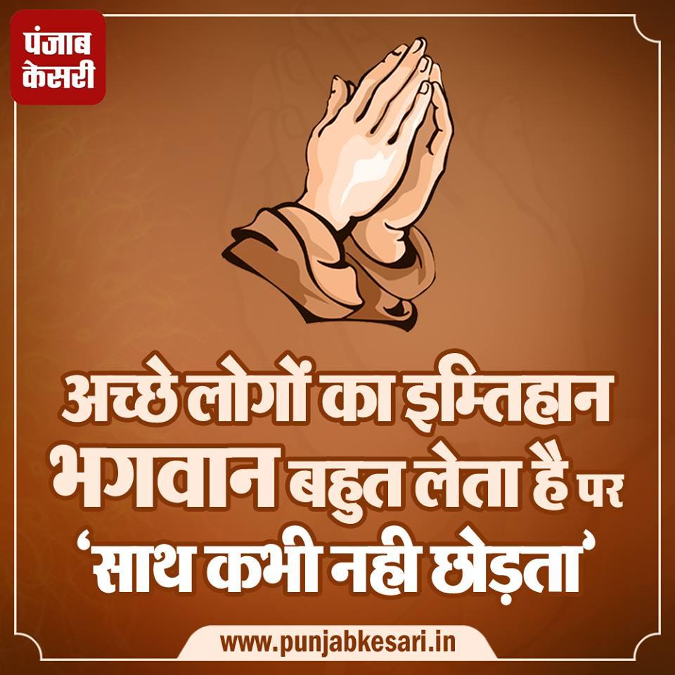 #PKThought: #ThoughtOfTheDay #ThursdayThoughts .@punjabkesari https://...