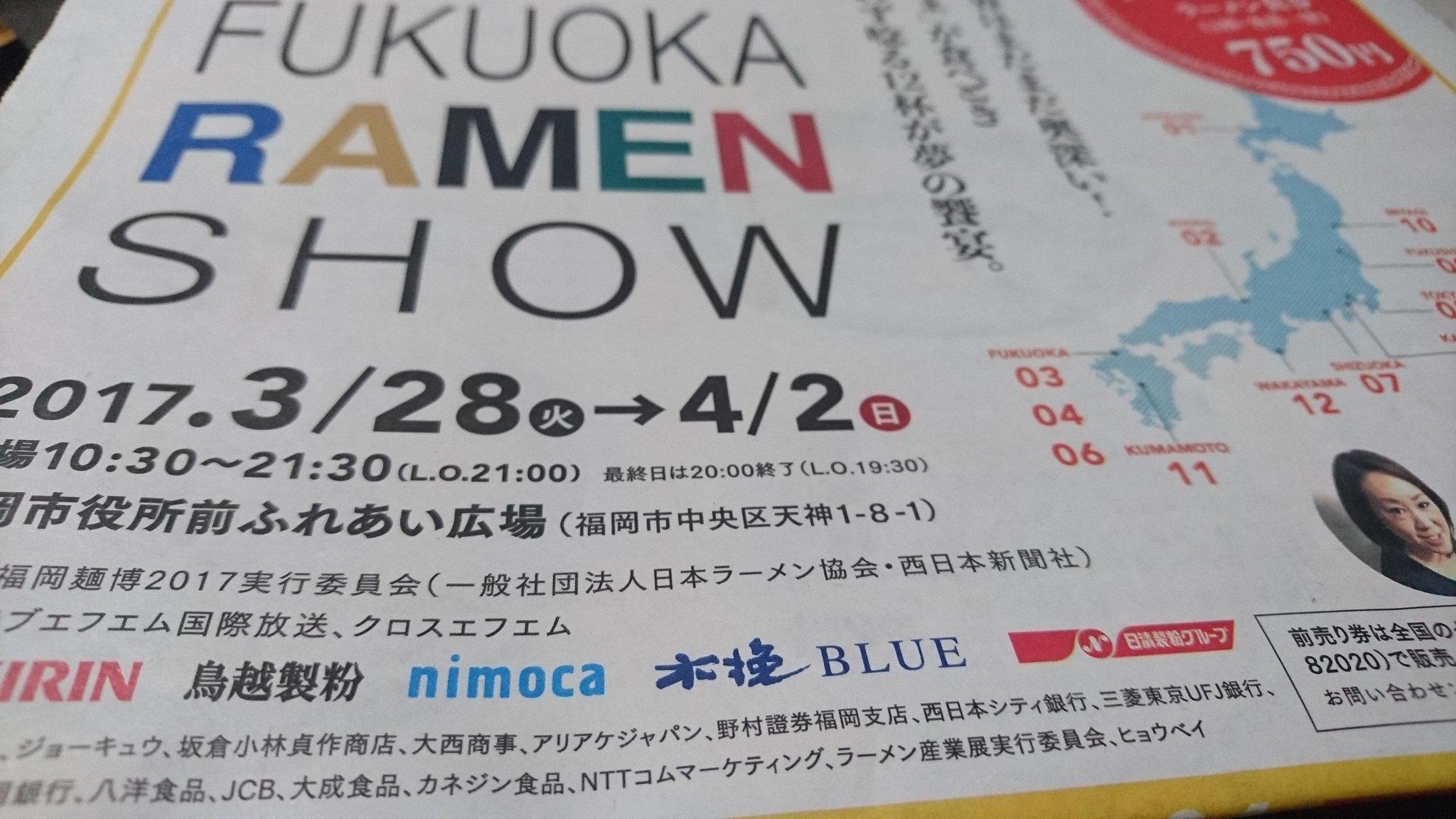 福岡ラーメンショー会場案内表紙 大成食品も協賛しています
