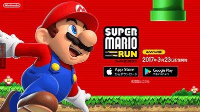 ついにAndroid版「Super Mario Run(スーパーマリオラン)」が日本でもプレイ可能に https://t.co/zsYglr...