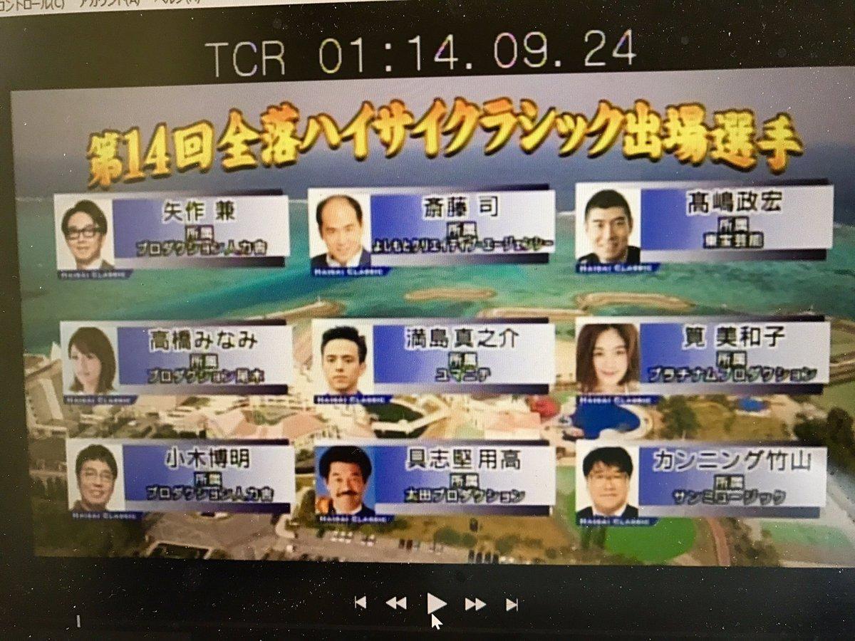 今夜9時とんねるずのみなさんのおかげでしたは沖縄から全落ハイサイクラシック開催!高橋みなみさんは生放送中にまさかの海落下!小木君も2年ぶりにメジャー復帰!初の予選会も開催!是非どうぞ。 https://t.co/KOc6YCESRX