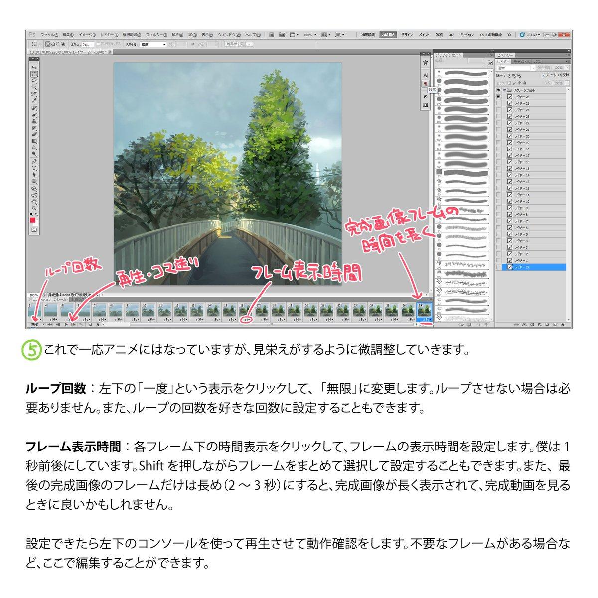 吉田誠治 On Twitter 制作過程アニメgifの作り方について質問された