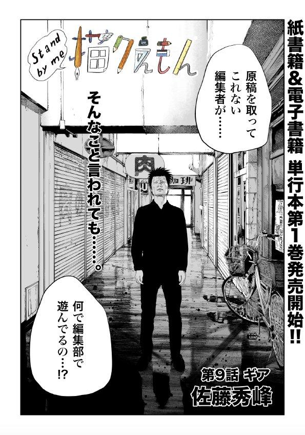 """マンガ on ウェブ در توییتر """"「Stand by me 描クえもん」佐藤秀峰 初 ..."""