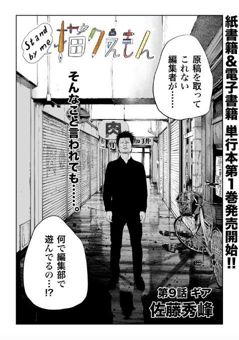マンガ on ウェブ(@mangaonweb)/2017年03月/Page 2 - Twilog