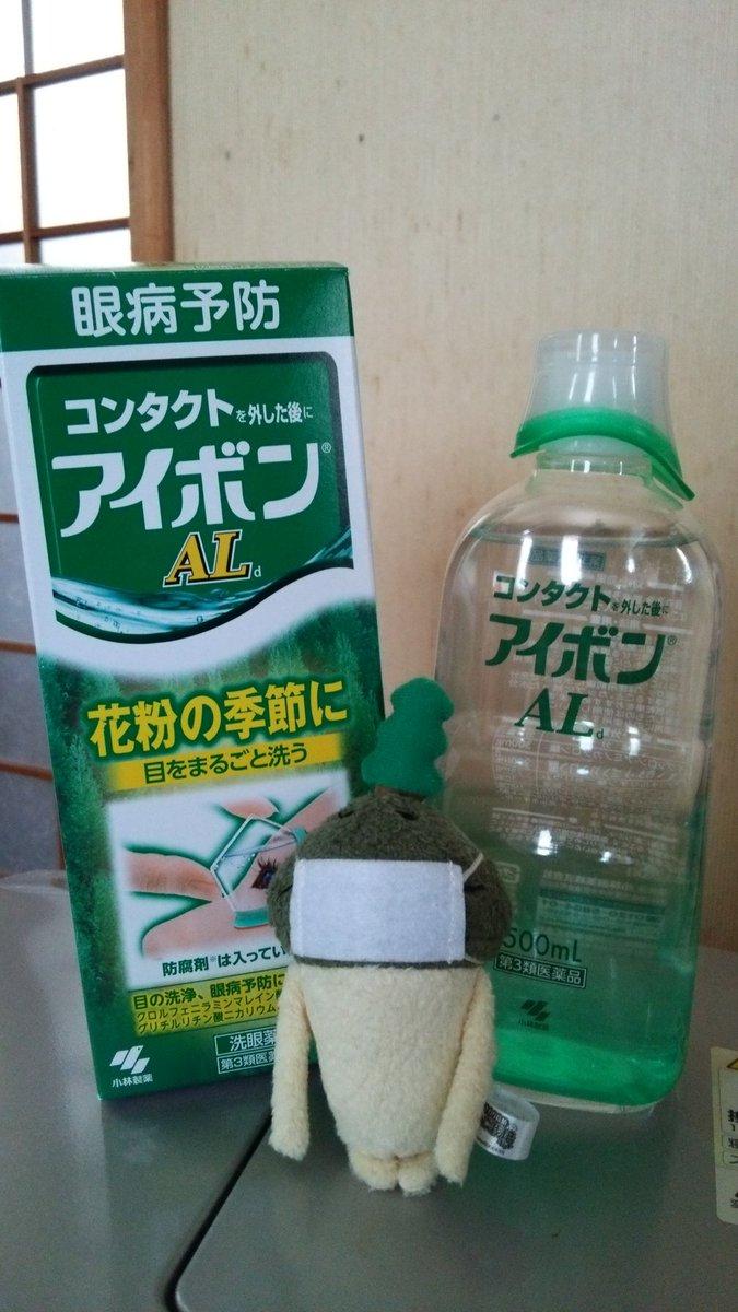 花粉 アイボン