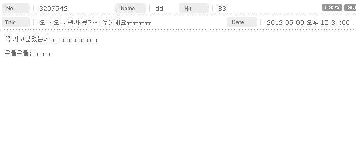 김민석 팬싸 어떻게 오는지 모르던 시절 ㅋㅋㅋㅋㅋㅋㅋㅋㅋ