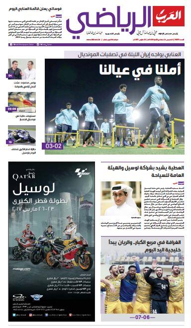 غلاف الملحق الرياضي بجريدة العرب القطرية @alarab_sport #كلنا_في_الملعب...