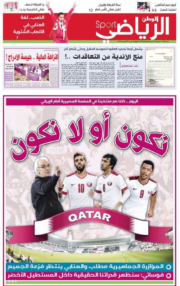 غلاف الملحق الرياضي بجريدة الوطن القطرية @al_watanQatar #كلنا_في_الملع...