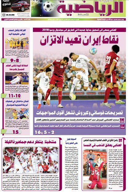 غلاف الملحق الرياضي بجريدة الراية القطرية  @alraya_s #كلنا_في_الملعب #...