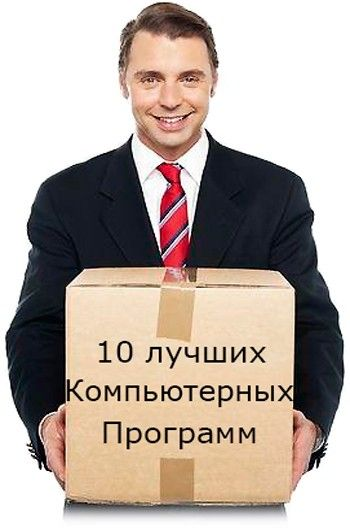 бесплатные программы ru для компьютера