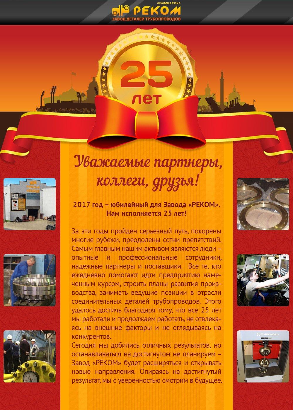Примета, открытки к юбилею заводов