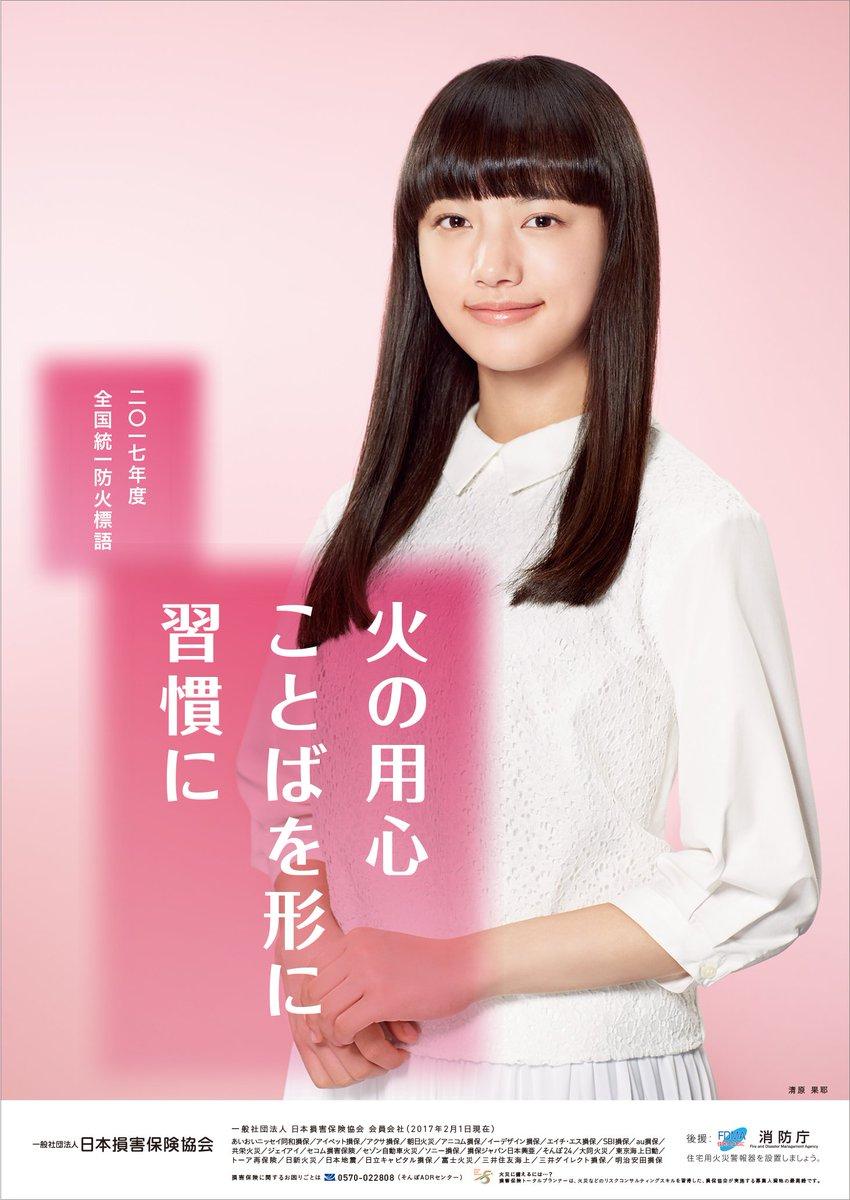【久間田琳加】Seventeen Part131【桜田ひより】 (312)