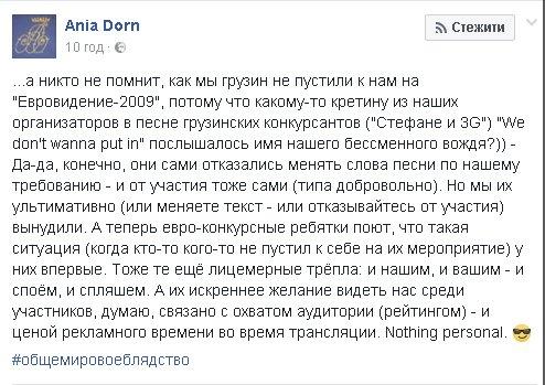 Российское телевидение не будет транслировать Евровидение из-за запрета въезда Самойловой в Украину - Цензор.НЕТ 8376