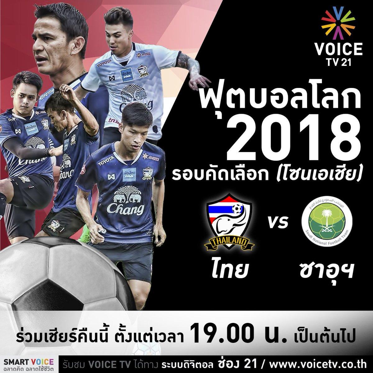 พร้อมกันหรือยัง ไทย เปิดราชมังฯ ฟัด ซาอุฯ 19.00 น. #บอลไทย #คัดบอลโลก...