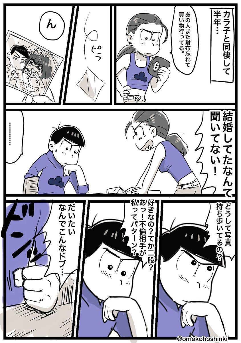 【マンガ】『写真』(カラ子とカラ松)