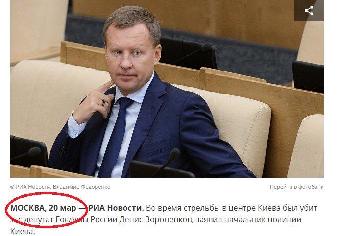 Свидетельские показания Вороненкова подтверждают использование Януковича для прикрытия военной агрессии РФ, - Луценко - Цензор.НЕТ 9548