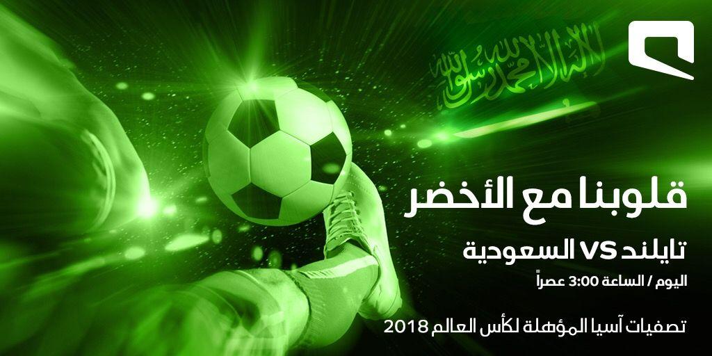 كل التوفيق لمنتخبنا في مباراة اليوم  #السعودية_تايلند 💚💚 #الخميس_الوني...