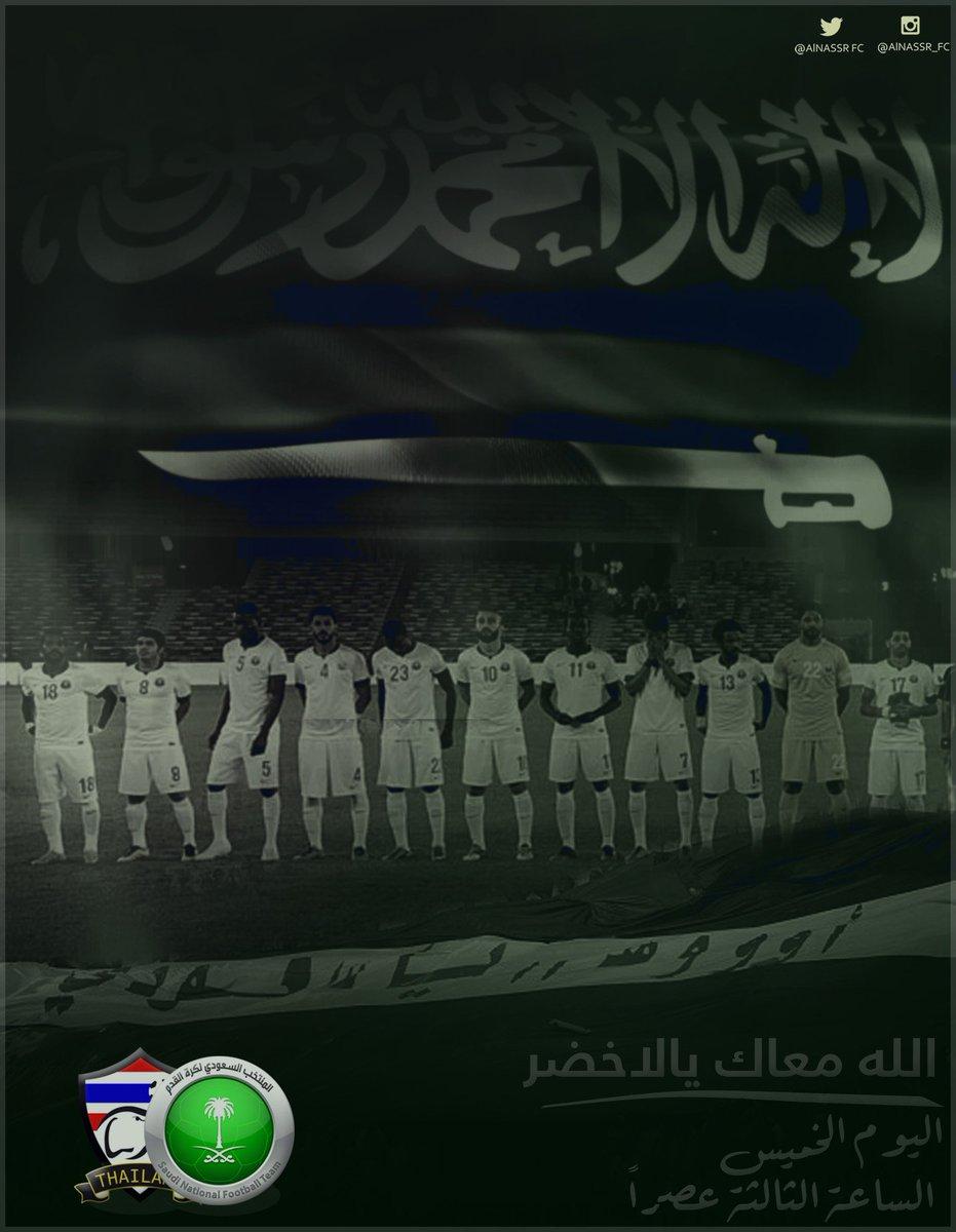 كل الدعوات لصقور منتخبنا الوطني بالتوفيق اليوم في مباراة #السعوديه_تاي...