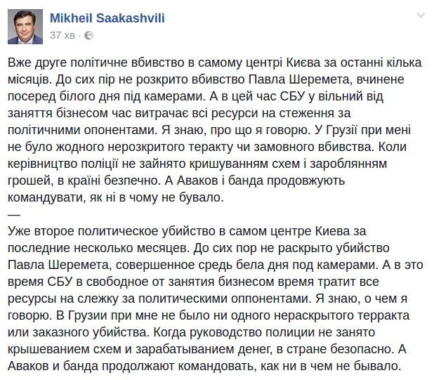 Он мог стать сотрудником СНБО как эксперт по России, - журналист об убитом Вороненкове - Цензор.НЕТ 9100