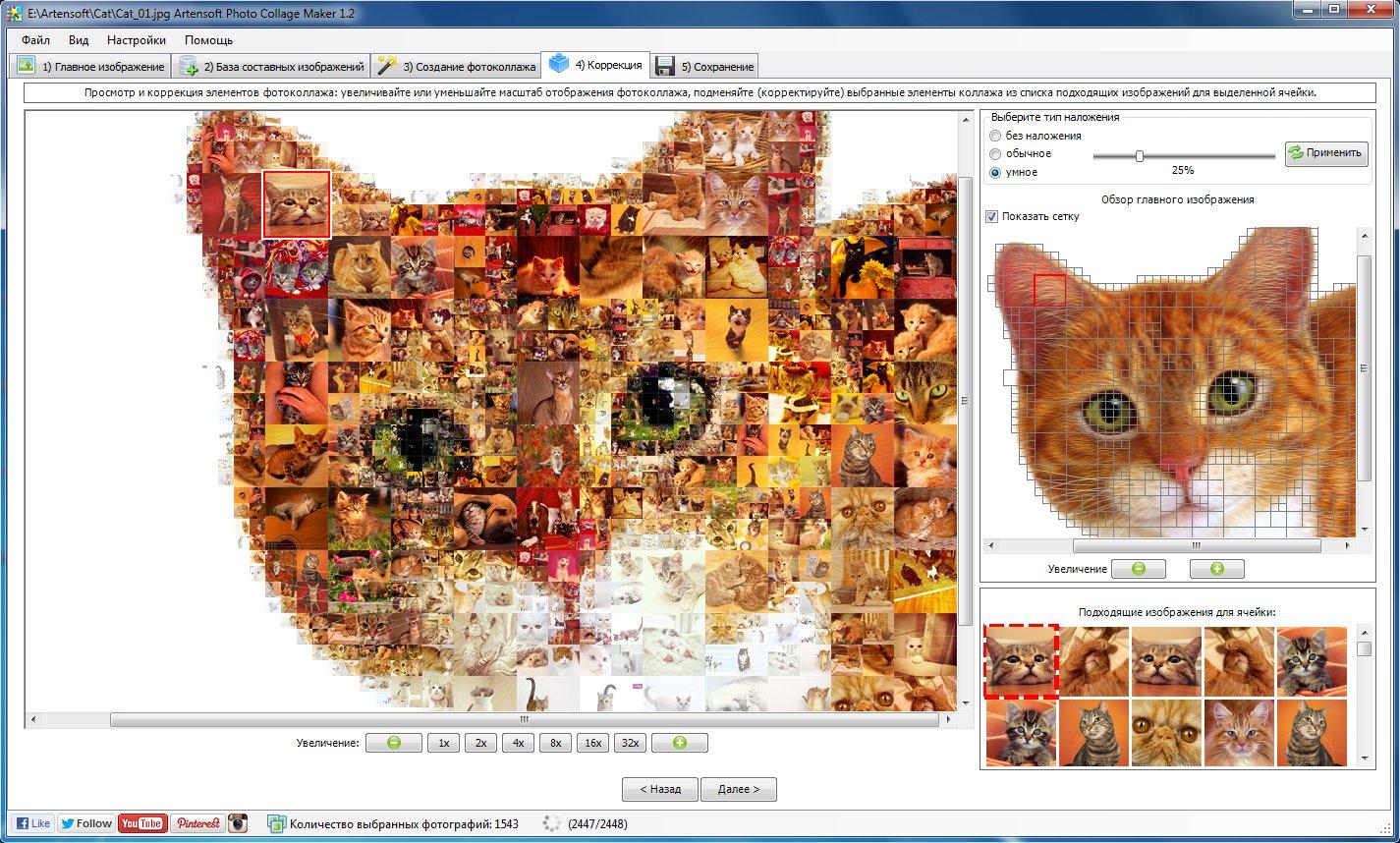 программы для создания фотоколлажей на русском вашим отзывам постоянно