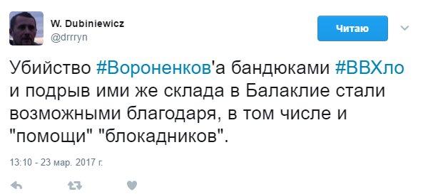 Моя основная версия, что к убийству Вороненкова причастен экс-генерал ФСБ Феоктистов, - Илья Пономарев - Цензор.НЕТ 9958