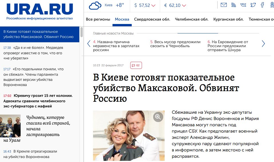 Убийство Вороненкова надо изучить в интересах нацбезопасности США, - представитель Конгресса Пелоси - Цензор.НЕТ 9109